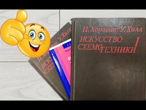 Хорошая Книга Для Начинающего Радиолюбителя