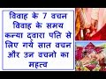 विवाह के सात वचन – Saat Phero Ke Saato Vachan in Hindi | 7 Vachan Of Hindu Marriage