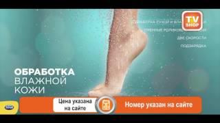Пилка аккумуляторная роликовая Scholl Velvet Smooth Wet&Dry Video