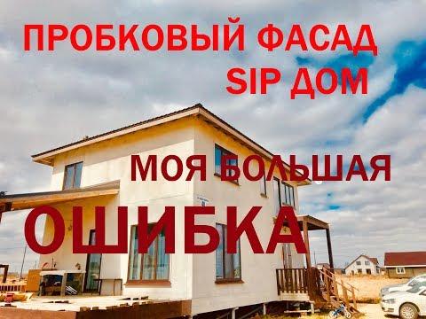 Sip Дом