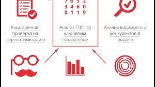 Анализ ТОП-10 выдачи / конкурентов по продвигаемому запросу [Пиксель Тулс] 🤘