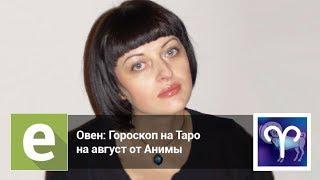 Овен - Гороскоп на Таро на август 2018 года от эксперта LiveExpert.ru Анима