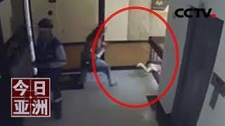 [今日亚洲]速览 惊心!只盯手机 妈妈最后一刻抓住坠楼孩子| CCTV中文国际