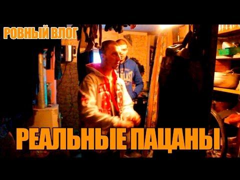 Реальные пацаны (2010) смотреть онлайн или скачать сериал
