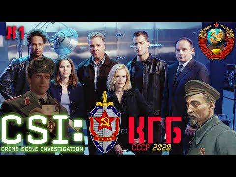 CSI-2: Dark Motives - СССР 2020 - 1 - следствие ведет КГБ