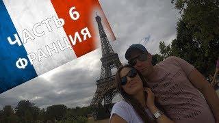 Москва  Париж  на автомобиле 3100 км Часть 6 БЕРЕМ И ЕДЕМ