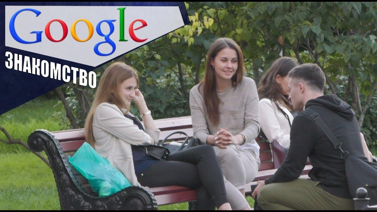 Гугл Знакомство С Девушкой