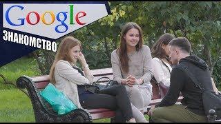 Google ЗНАКОМСТВО  пикап пранк