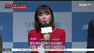 '한여름' 최강희, 12년 만에 단막극 선택한 이유는?