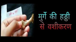 मुर्ग़े की हड्डी से वशीकरण, किसी को भी अपने वश मैं करे सिर्फ 3 मिनट मैं, murge ki haddi se vashikaran