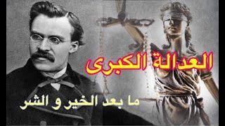 Nietzsche فريدريش نيتشه : العدالة الكبرى و الإنسان المتفوق