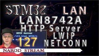 Программирование МК STM32. Урок 127. LAN8742A. LWIP. NETCONN. HTTP Server