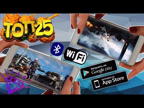ТОП 25 Локальных Мультиплеерных Игр для Android, IOS через Bluetooth, WiFi