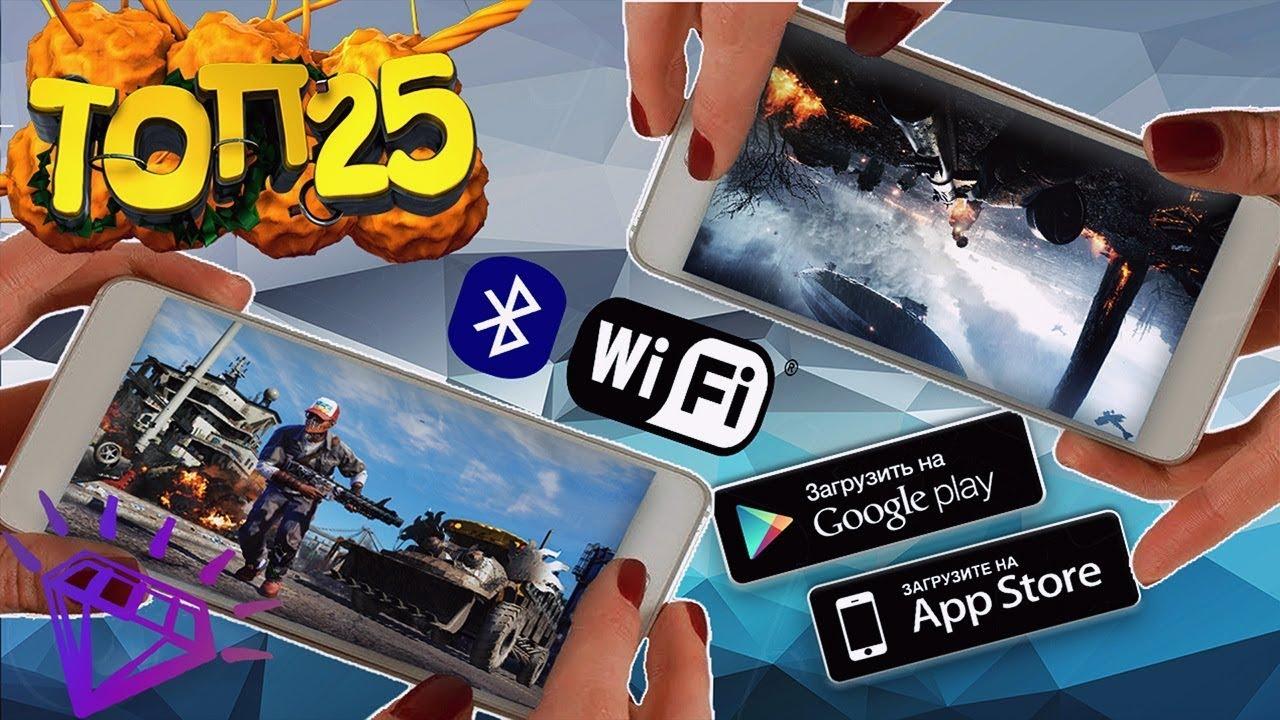 Игры Через Bluetooth - zavodthebest