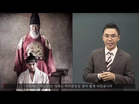 설민석의 [사도] 버림받은 왕자, 사도세자