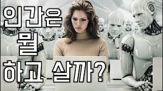 """로봇이 가져오는 """"환상""""의 세계!"""
