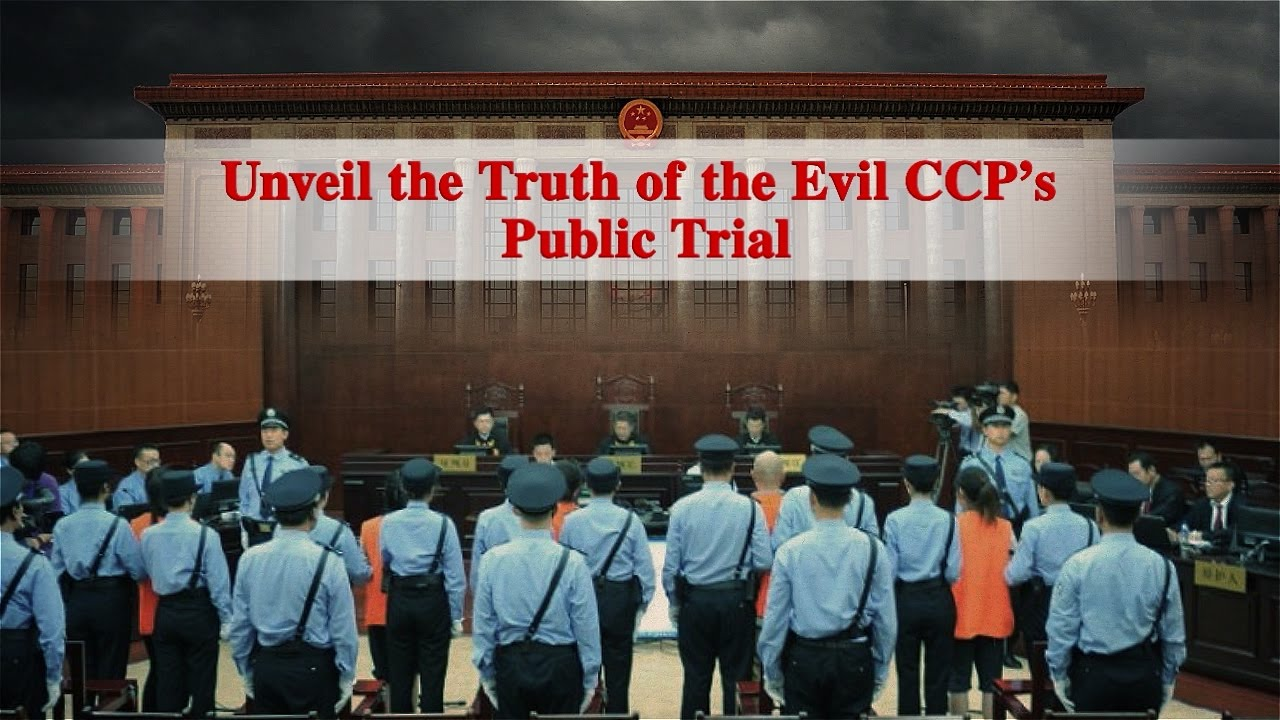 Actual Facts | Unveil the Truth of the Evil CCP's Public Trial The Trumpet of Justice