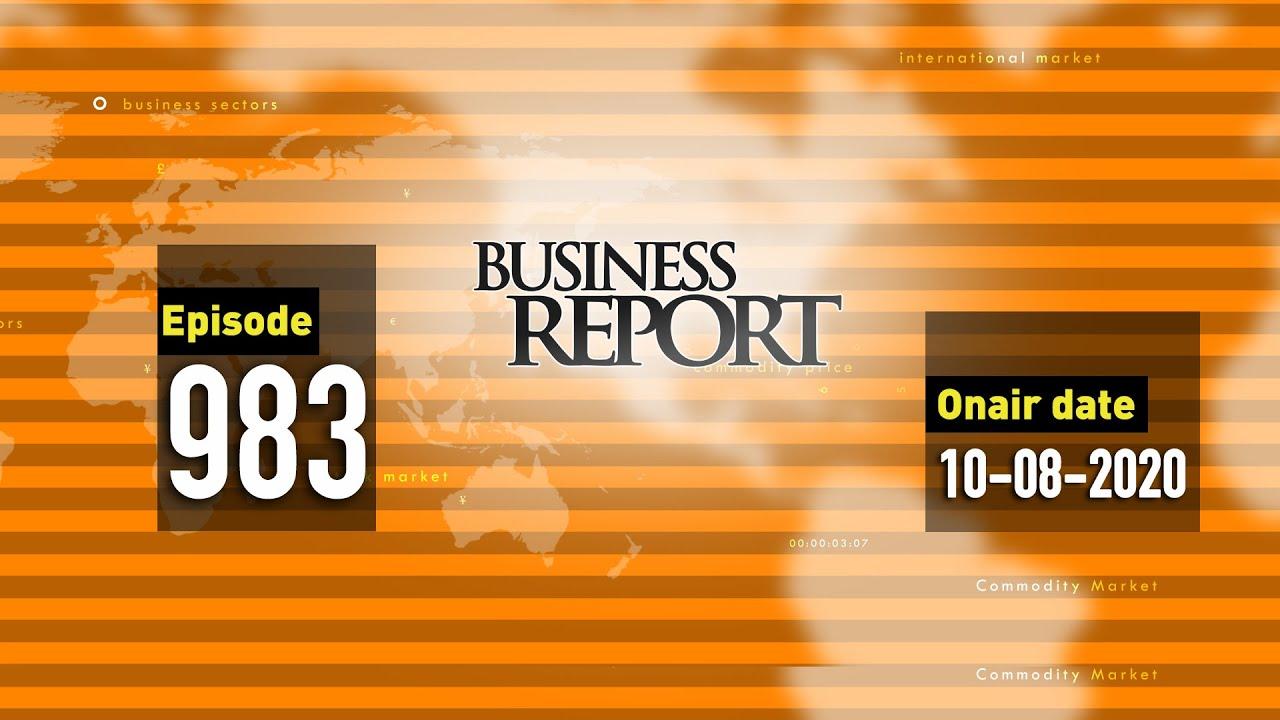 বিজনেস রিপোর্ট, ১০ আগষ্ট, ২০২০ | Bangla Business News | Business Report 2020