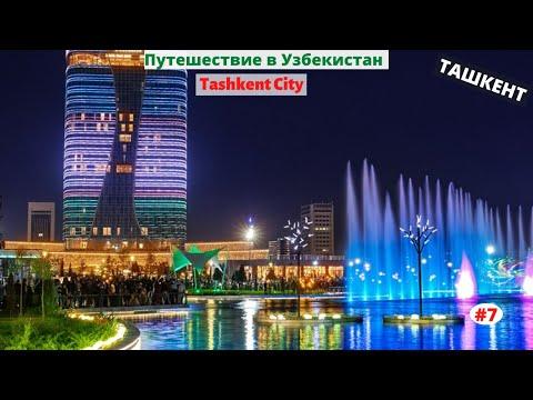 Ташкент, Узбекистан.Tashkent City.