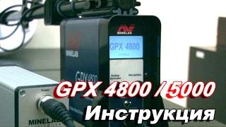 Металошукачі Minelab GPX 5000 і GPX 4800 відео інструкція. Обладнання для видобутку золота.