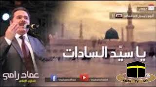 عماد رامي ألبوم يا رسول الله شفاعة كامل