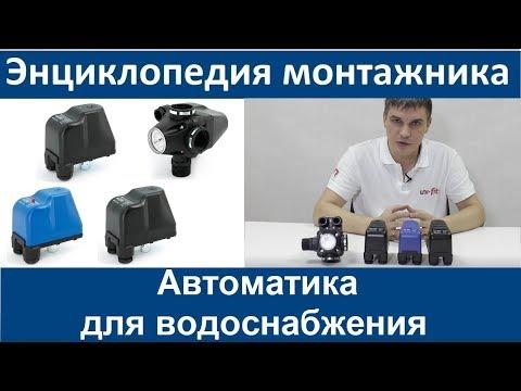 Автоматика для водоснабжения Uni-fitt. Энциклопедия монтажника 5