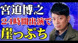 宮迫博之さんが24時間テレビに出演されて自身のクビを絞めてしまった...