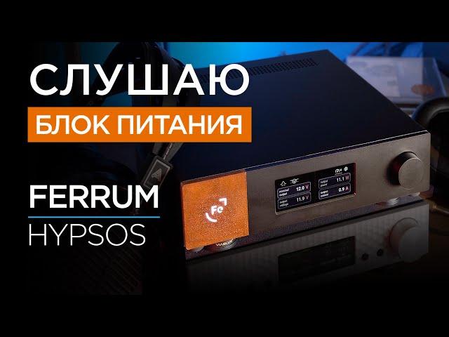 ТАМ ЕСТЬ ЗВУК! Аудиофильский блок питания Ferrum Hypsos