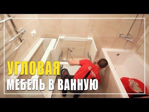 Угловая мебель для ванной / Студия мебели Верес