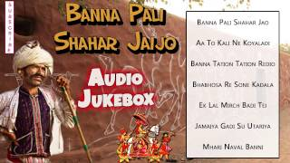 Popular Rajasthani Lokgeet | Banna Pali Shahar Jaijo | Rajasthani Audio Jukebox | Marwadi Songs