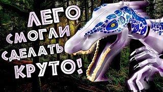 Лего Мир Юрского периода 2019. Ждёшь новый мультик про динозавров?