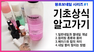 [썬생님][왕초보][1] 네일 기초 상식 알고가기
