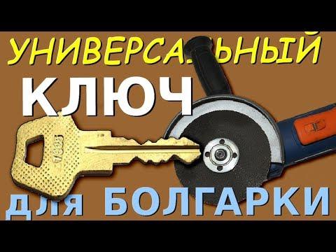 Универсальный ключ для УШМ.
