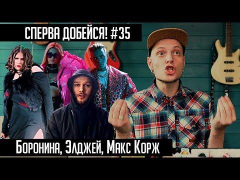 СПЕРВА ДОБЕЙСЯ! #35 Боронина, Элджей, Era Istrefi, Макс Корж