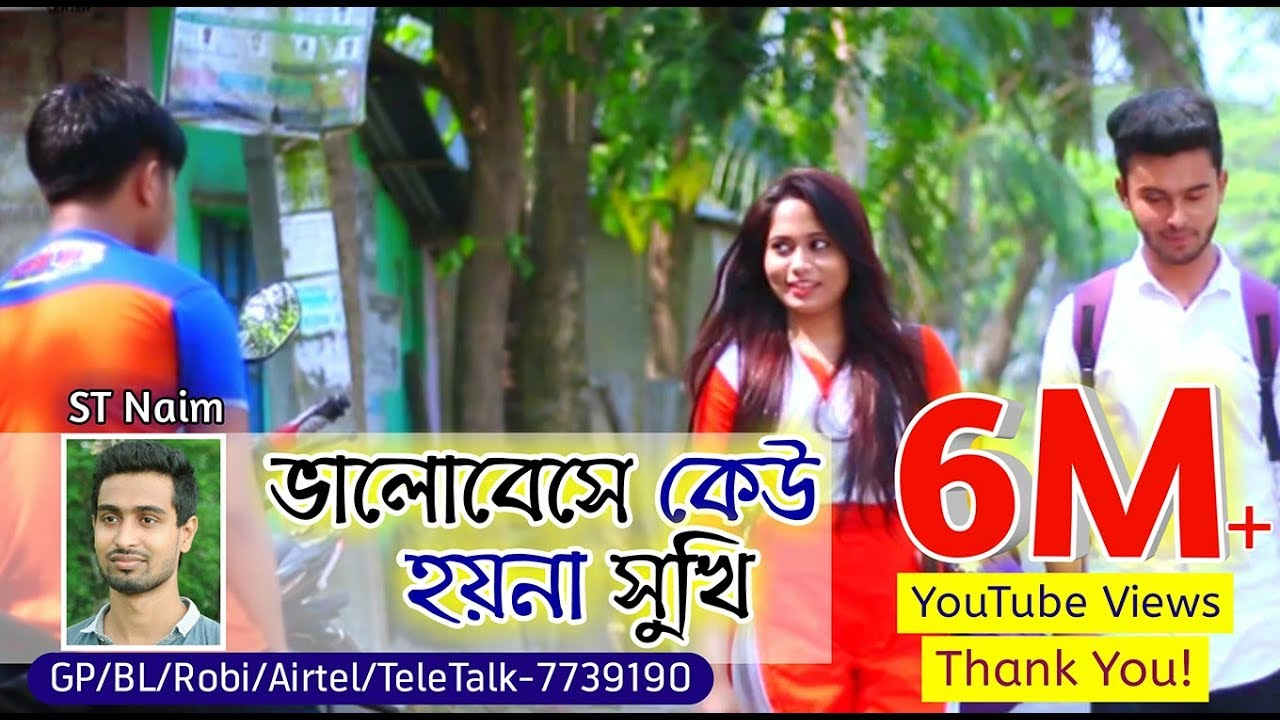 Bangla New Music video 2018 । Nafiul Ft ST Naim । GMC Sohan ।