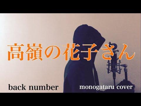 【フル歌詞付き】 高嶺の花子さん - back number (monogataru cover)