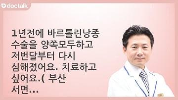 1년전에 바르톨린낭종 수술을 양쪽모두하고 저번달부터 다시 심해졌어요. 치료하고 싶어요. 바르톨린낭종, 이인재 한의사.