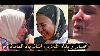 """انهيار و بكاء طلاب الثانوية العامة """" ابني عايز يموت نفسه بسبب الأمتحانات """" 💔"""