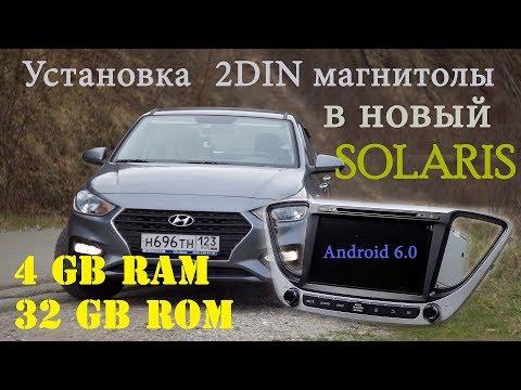 Установка 2DIN магнитолы на Android в Solaris 2