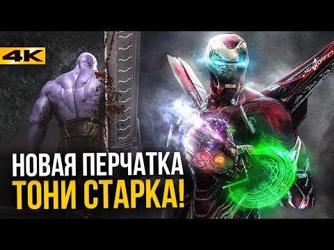 Все сливы Мстителей 4. Второй щелчок состоится?