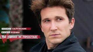 Максим Калужских Ты такая ж простая Сергей Есенин