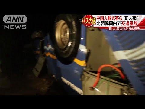 中国人が数十人死んだ北朝鮮バス事故、責任者らが銃殺処刑されてた・・・
