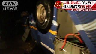 北朝鮮で22日夜に交通事故が起き、中国人観光客ら36人が死亡しました。 ...