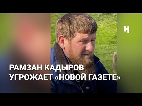 Рамзан Кадыров угрожает «Новой газете»
