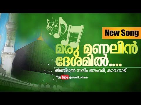 Maru Manalin- New Song (Saleem Jouhari)