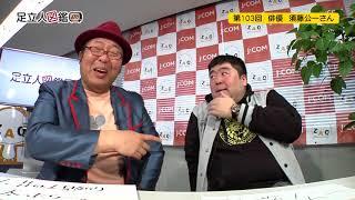 今回のゲストは俳優 須藤公一さんです! 今回のテーマは 「昔は人見知り...