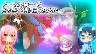【ポケモンORAS】ノーマル統一でさかさバトルに殴り込む【ゆっくり実況】 thumbnail