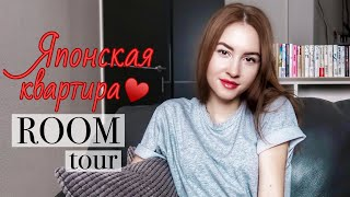 Наша квартира в Японии! Japanese apartment tour!(, 2019-02-21T08:02:21.000Z)