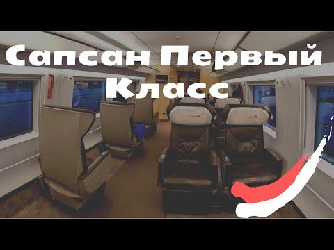 Стоит ли Путешествовать Первым Классом на Сапсане? Сапсан Первый Класс Москва - Санкт Петербург