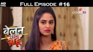 Belanwali Bahu - 5th February 2018 - बेलन वाली बहू - Full Episode